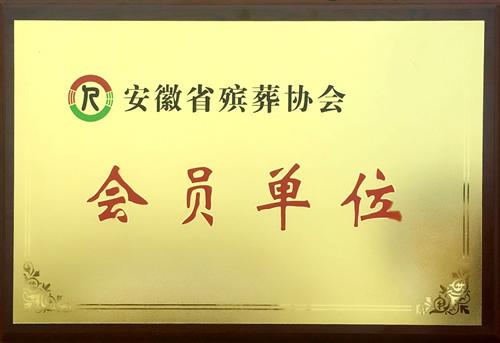 安徽省殡葬协会会员