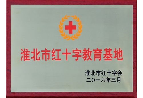 淮北市红十字教育基地